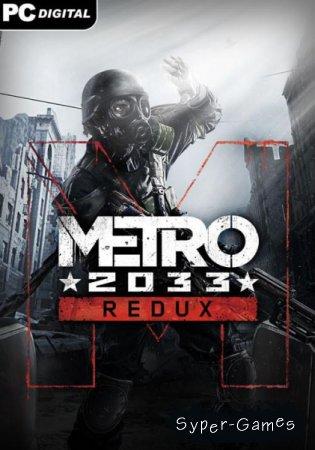 Metro 2033 - Redux (Update 5/2014/RUS/ENG/MULTi10)