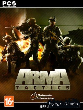 Arma Tactics (2013/RUS/ENG/MULTI7)