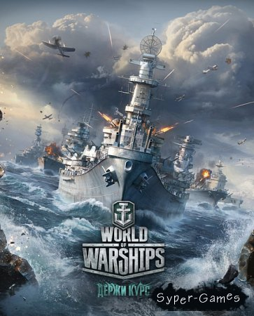 World of Warships [0.4.1] HD Textures (2015/RUS/PC)