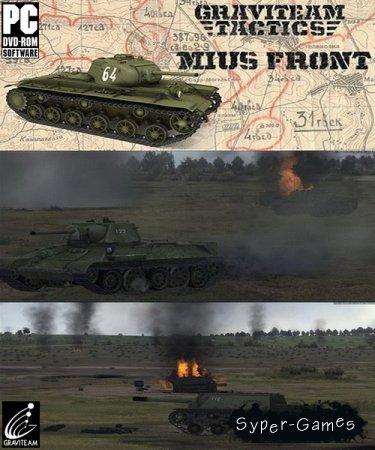 Graviteam Tactics: Mius-Front (2016/RUS/ENG)