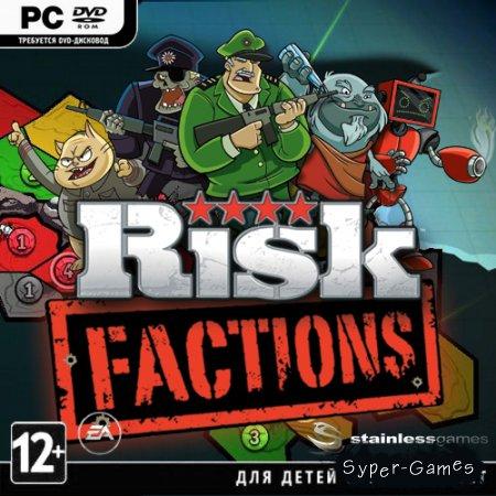 RISK: Factions (2011/ENG/RePack)