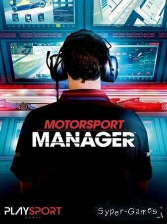 Motorsport Manager (2016/RUS/ENG/License)