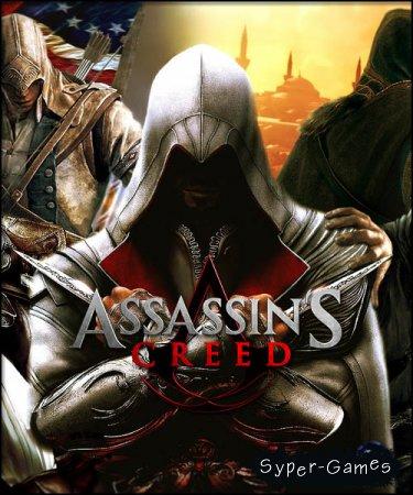 Assassin's Creed: Director's Cut Edition - Overhaul mod (2008-2016/RUS/Mod/Repack)