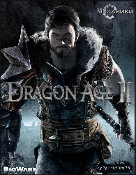 Скачать dragon age 2 торрент от механиков.