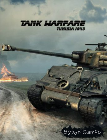 Tank Warfare: Tunisia 1943 (2017/RUS/ENG/License)