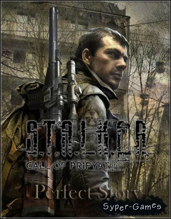 S.T.A.L.K.E.R.: Call of Pripyat - Perfect Story (2017/RUS/RePack by SeregA-Lus)