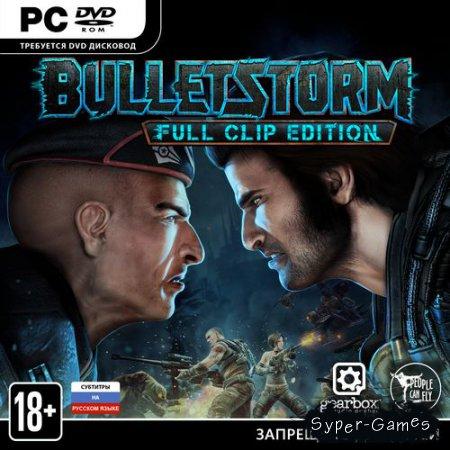 Bulletstorm: Full Clip Edition *v.1.1.41044.0* (2017/RUS/ENG/MULTi9/RePack)