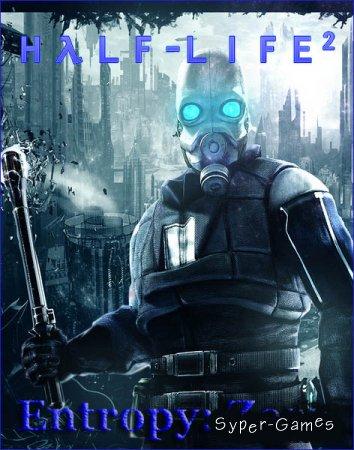 Half-Life 2: Entropy Zero (2017/RUS/ENG/Mod/Repack)