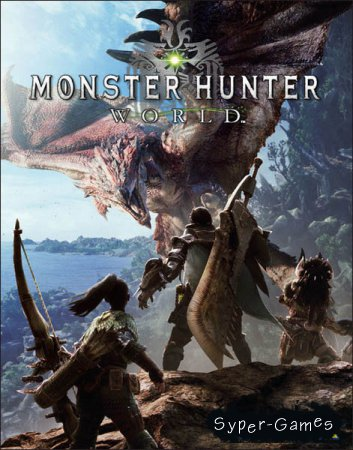 Monster Hunter: World (2018/RUS/ENG/MULTI)